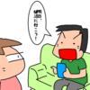 へっぽこ夫婦、谷内平へ(前編)