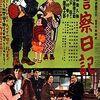 "<span itemprop=""headline"">映画「警察日記」(1955):森繁久彌ほか名優共演。</span>"
