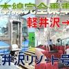 しなの鉄道最新鋭「SR1系」軽井沢リゾート号で長野へ! 速すぎる&快適すぎる旧信越本線の旅【2020-08週末パス信越本線3】