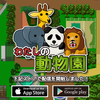 【新作】経営育成ゲーム「わたしの動物園」の配信を開始いたしました