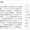 ある戦いの記録 2018年9月24日 (我流 e-typing 血風録)