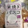 パスコ:敷島製パン:釜焼き:カンパーニュくるみレーズン
