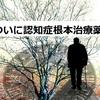 【認知症(アルツハイマー) 根本治療薬】ついに「アデュカヌマブ」が米FDAで承認!共同開発はエーザイで日本での認可にも期待大?※気になるニュース