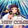 【チェンクロ3】SSR湖都の女王アシュリナ アルカナ評価