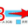 無料アカウントで使用しているDropboxの容量が17GBに到達しました