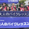 ヤマハの大人のバイクレッスンが2021年2月13日から受付~8000円と格安~