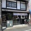 関西 女子一人呑み、昼呑みのススメ  スタンドうみねこコト #昼飲み #kyoto  #スタンドうみねこコト #立ち飲み