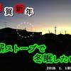 2017年12月度のブログ振り返り、そして新年の抱負と葛藤と俺とお前と大五郎と薪ストーブ