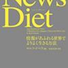 【毎週日曜投稿】本の要約・考察第11回 ~『News Diet』~