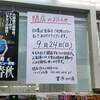 書原 仙川店が2017年9月24日に閉店してしまうようです