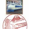 【風景印】三軒家郵便局(局名改称・図案変更前・終日印)