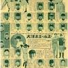 平凡1958年(昭和33年)5月号 第2付録 大懸賞付き人気投票 プロ野球選手名鑑 大洋ホエールズ & 広島カープ