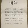 カギ交換と貼り紙事件 →15万円