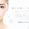 【時価総額33億円】ファブレスコンタクトメーカー・シンシア