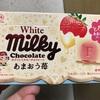 不二家 ホワイトミルキーチョコレート あまおう苺  食べてみた