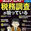 週刊エコノミスト 2018年12月18日号 税務調査が狙っている/「日の丸LNG」の挑戦/中国EVに淘汰の波