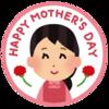 今週のお題「母の日」【感謝】2019.5.11