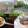 (7)札幌と函館 両都市の見どころ紹介
