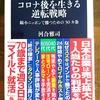 書籍紹介 文春新書 コロナ後を生きる逆転戦略 縮小ニッポンで勝つための30カ条 河合雅司 文藝春秋