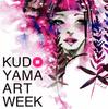 くどやまアートウィーク2018
