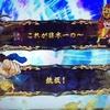 【政宗3】#22  『これが日本一の〜‥鉄板!』轟と会えて番長3が打ちたくなりました。