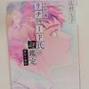 ブロマンス&バディが好きなあなたへ☆宝石商リチャード氏の謎鑑定☆邂逅の珊瑚(サーンウー)☆読書感想文☆