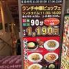 町田 金満園新館 焼き餃子