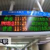 鹿児島・長崎旅【1】鹿児島空港に行こう!