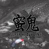 蜜鬼40Super Heavyページのアップ!!!!!