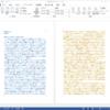 Wordで2枚のA4用紙をA3用紙1枚で印刷する方法