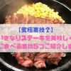 いきなりステーキを美味しくお得に食べる裏技5つご紹介します