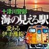 十津川警部 海の見える駅―愛ある伊予灘線