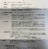 明日から職業訓練開始。(創造社リカレントスクール大阪校)