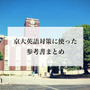 京大模試の英語で偏差値70を取った現役京大生がオススメする参考書まとめ!