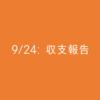 【9/24収支報告】神戸新聞杯の回顧とKyber Networkで資産が増えた話