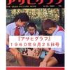 【時には昔の雑誌を…】1960年9月25日号『アサヒグラフ』