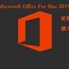 Mac 版 Office 2019 発売開始。気になる変更点は?