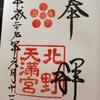 京都随一の天神さん『北野天満宮』