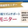 大塚製薬の「賢者の快眠 睡眠リズムサポート」10,000名様!500円モニター募集中!