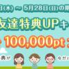【終了しました】PONEY(ポニー)登録・紹介キャンペーン1,000円分プレゼント