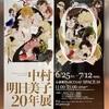 【原画展】中村明日美子20年展 in OSAKA @心斎橋PARCO