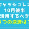 【キャッシュレス決済】10月後半 活用するべき4つの決済は?