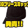 【EVERGREEN】フリース素材採用「EGフリースキャップ」発売!