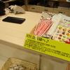 ピアノ&音楽教室ブログVol.39 「STC会員様へ♪プレゼント実施中!」