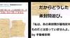 地上から地下へ格下げ、沖縄「ニュース女子」第二弾の悪あがき - ボギー手登根が「13~15年頃」拾った茶封筒が、単なるゴミでしかない件