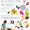 """テオ・ヤンセン展と""""ティンカリング""""  PART 1"""
