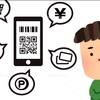 【高校生むけ】PayPayは高校生でも使える?クレカ・口座なしでも使う方法をわかりやすく解説