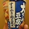 サンヨー食品   サッポロ一番 大きめ豆腐のすきやき肉豆腐風うどん 食べてみました