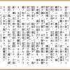 教育勅語の意味(片山杜秀・島薗進 近代天皇論 -「神聖」か、「象徴」か)
