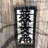 【ライフ】東京で1番美味い蕎麦屋 『一東庵』